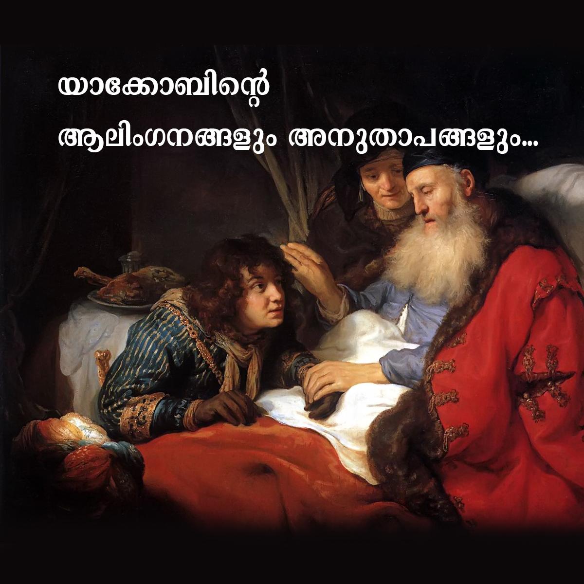 Isaac Blessing Jacob Govert Flinck, 1639