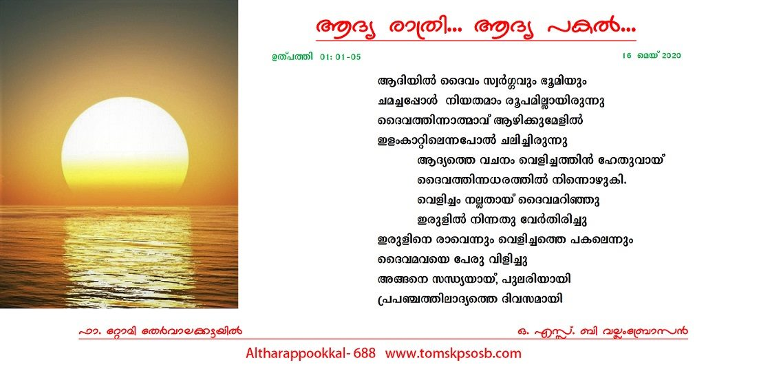 altharapookkal-626 (1)
