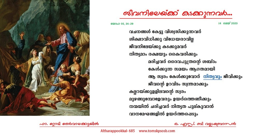 altharapookkal-626 (2)