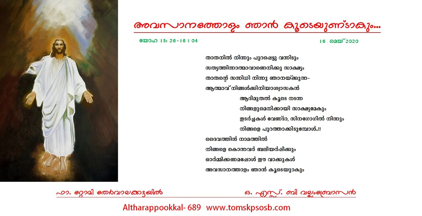 altharapookkal-626 (4)