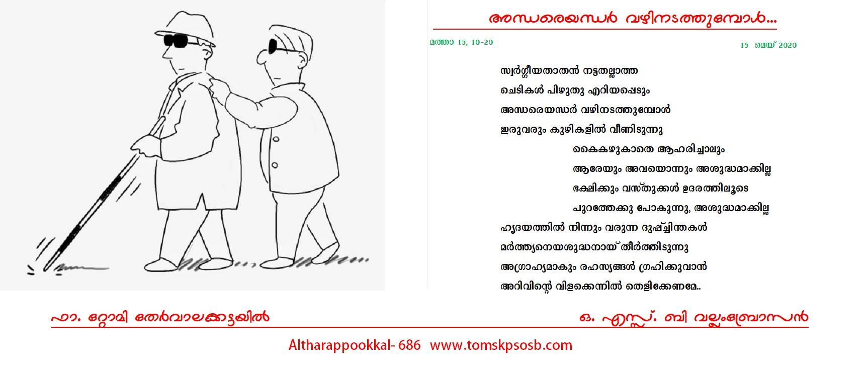 altharapookkal-626 (5)