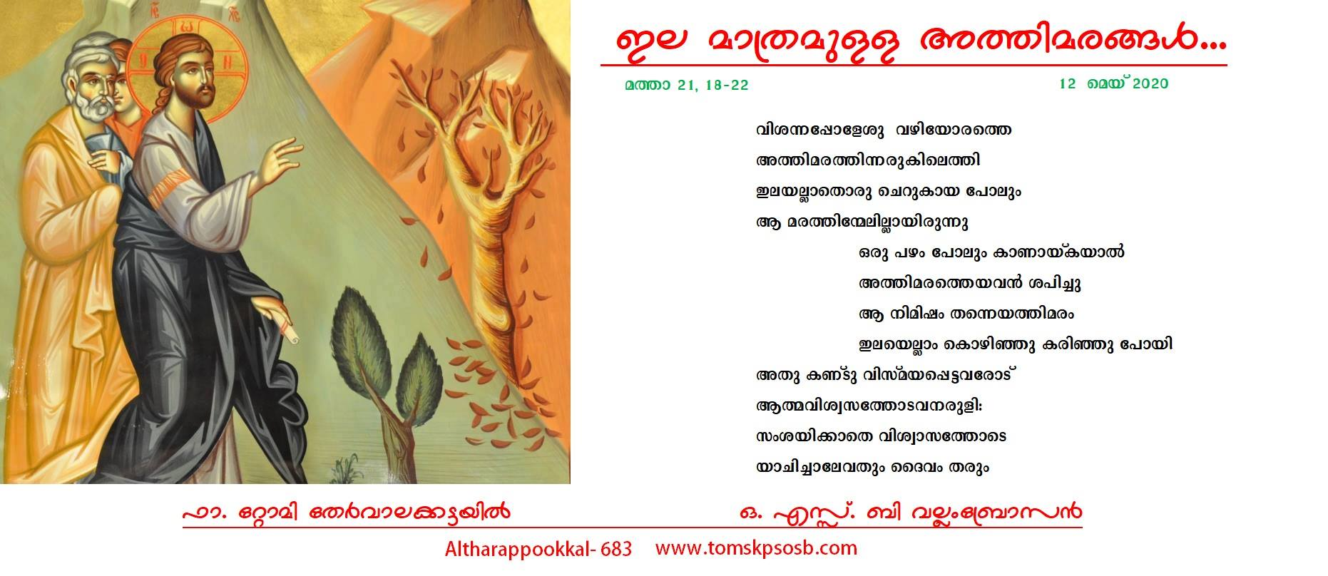 altharapookkal-626 (8)